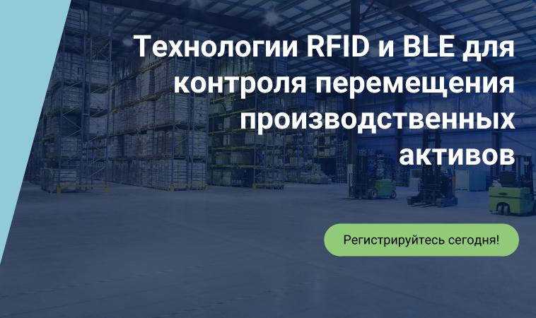 Вебинар «Технологии RFID и BLE для контроля перемещения производственных активов»