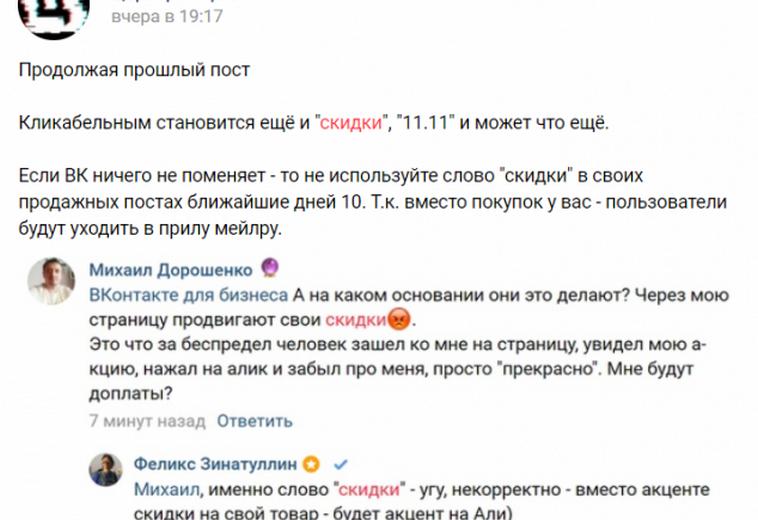 «ВКонтакте» продала AliExpress слова «скидка» и «халява» для рекламы приложения