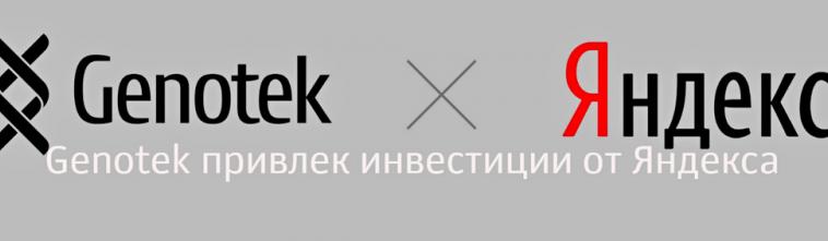 Яндекс инвестировал $4 млн в медико-генетический центр Genotek