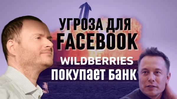 Новости IT и высоких технологий: Facebook хотят разделить, Starship взорвался