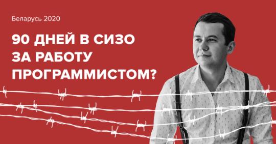 PandaDoc просит освободить Виктора Кувшинова