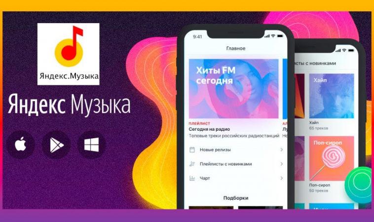Правообладатели обвинили Яндекс.Музыку в невыплате авторских отчислений