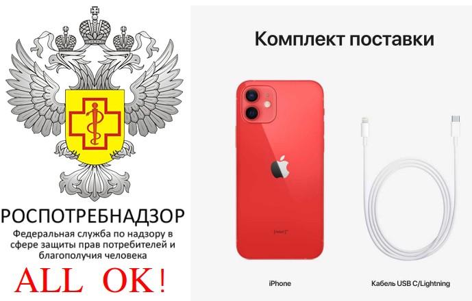 Роспотребназдор отказался преследовать Apple за отсутствие зарядки у iPhone 12 из-за международного характера компании