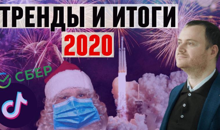 Стартапы и венчурные инвестиции: тренды и итоги 2020 года