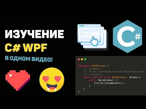 Изучение C# WPF в одном видео! Построение программы с интерфейсом на C#