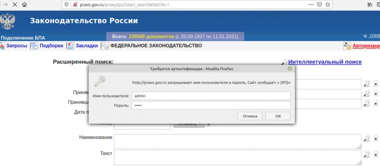 Эксперт обнаружил, что на сайт законодательства России можно зайти под admin/admin. Сейчас это исправлено
