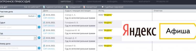 «Яндекс» подал пять исков в суд по интеллектуальным правам из-за товарного знака «Афиша»