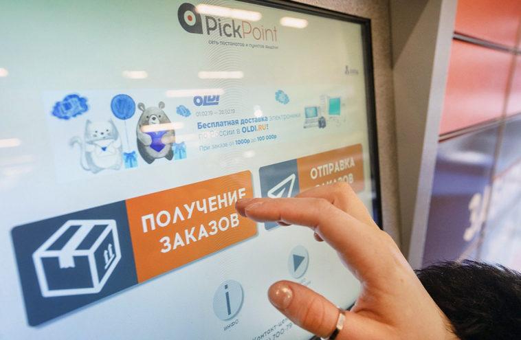 PickPoint опровергла утечку данных пользователей сервиса
