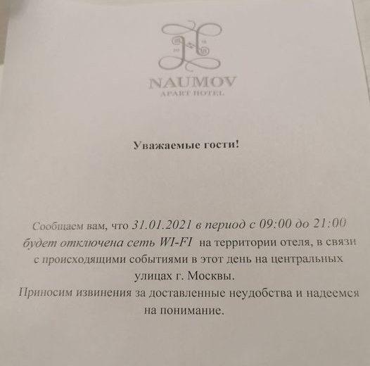 Правоохранительные органы попросили кафе и отели в центре Москвы 31 января отключить Wi-Fi
