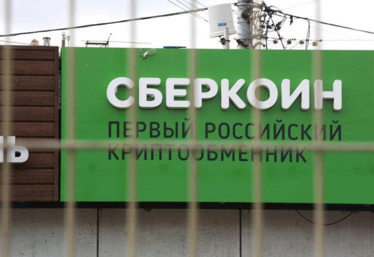 Сбербанк подал заявку на регистрацию собственной криптовалюты