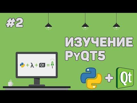 Изучение PyQT (Python GUI) / Урок #2 – Библиотека PyQT5. Надписи и кнопки