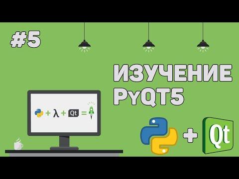 Изучение PyQT (Python GUI) / Урок #5 – Виджеты, изображения и меню