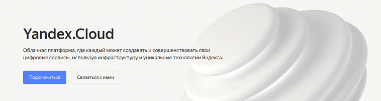 Яндекс раскрыл финансовые результаты облачной платформы Yandex.Cloud за 2020 год