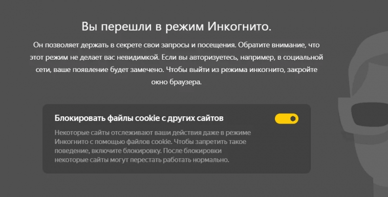 «Яндекс.Браузер» наконец-то заблокировал сторонние трекеры