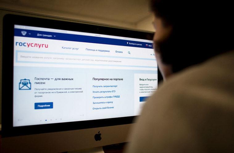 К 2023 году около 200 госуслуг в РФ переведут в электронный формат