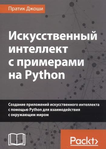 Книги по ML и AI (для Python-разработчиков), вышедшие в 2019 году