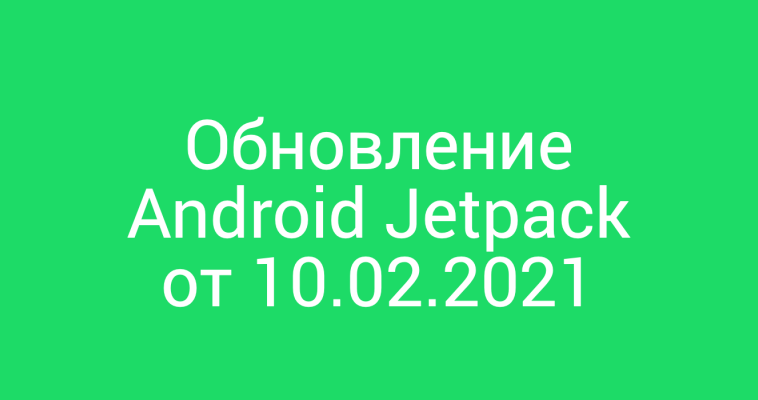 Обновление Android Jetpack: Activity Result API и рефакторинг Fragment