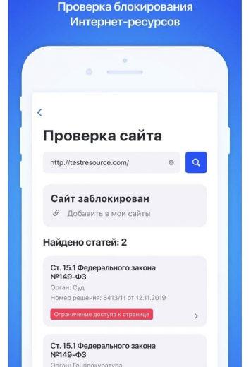 РКН выпустил приложение, через которое можно пожаловаться на противоправный контент