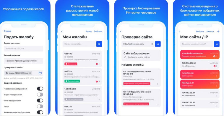 Роскомнадзор начал тестирование мобильного приложения для подачи жалоб на запрещенный контент в соцсетях и сервисах