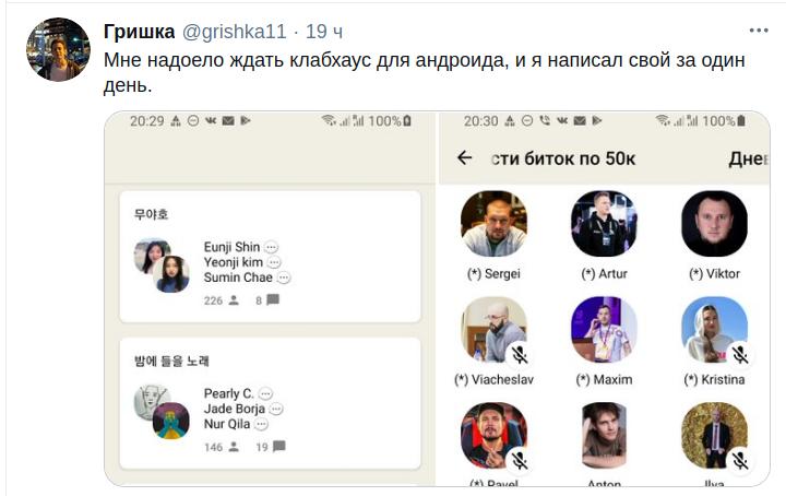 Российский разработчик написал клиент Clubhouse для Android после реверс-инжиниринга API