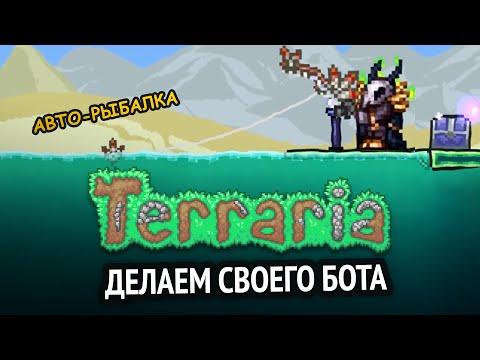 Я сделал бота для Terraria!   Python бот для игры