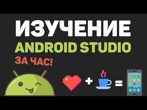 Изучение Android Studio за час в одном видео! Создание погодного приложения с API