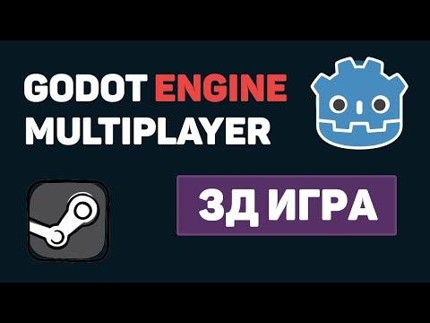 Godot Engine Multiplayer / Создание 3Д игры с мультиплеером