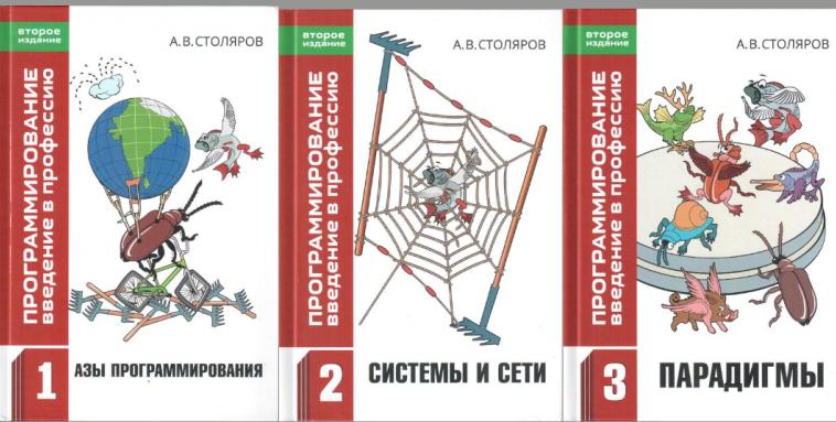 Андрей Столяров выложил в свободный доступ второе издание книги «Программирование: введение в профессию»
