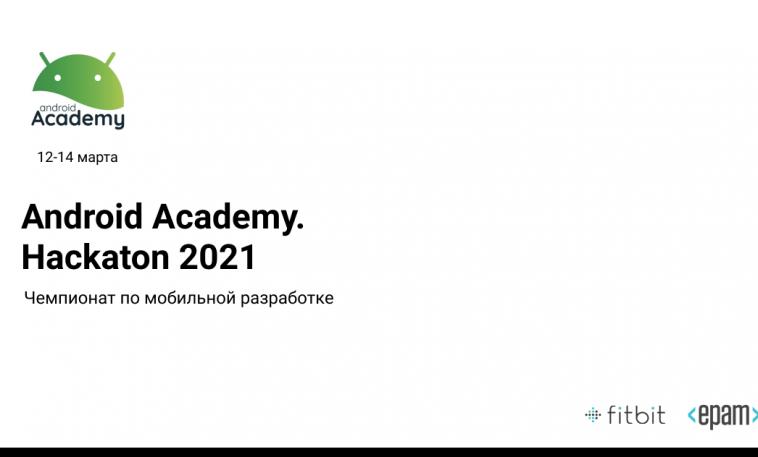 Android Academy. Hackathon 2021