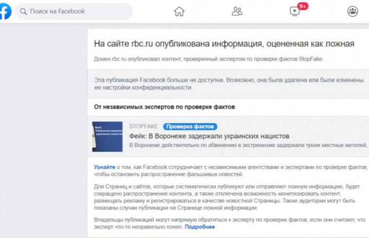 Facebook ответила Роскомнадзору, что не удаляла публикации российских СМИ, а только понизила их в выдаче