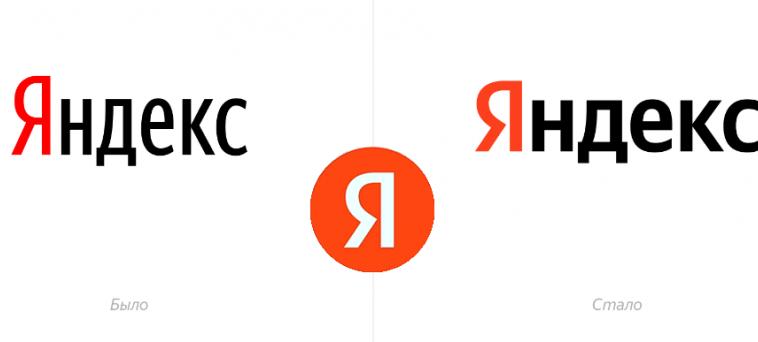 «Яндекс» сменил логотип