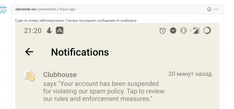 Массовый бан пользователей неофициального Clubhouse