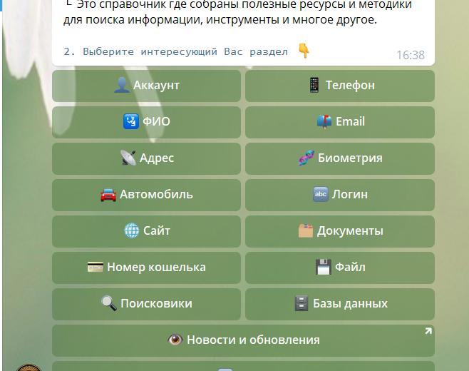 Мошенники начали использовать боты Telegram для поиска персональных данных россиян с целью шантажа