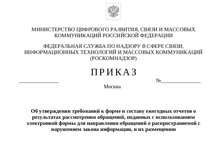 Роскомнадзор хочет от соцсетей отчетов об удалении запрещенного в РФ контента и форму для жалоб на главной странице