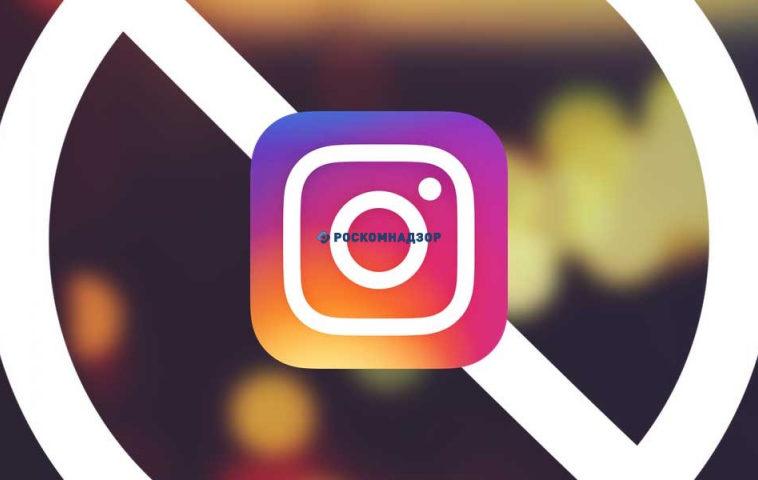 Роскомнадзор требует от Facebook обосновать блокировку 530 российских пользователей Instagram