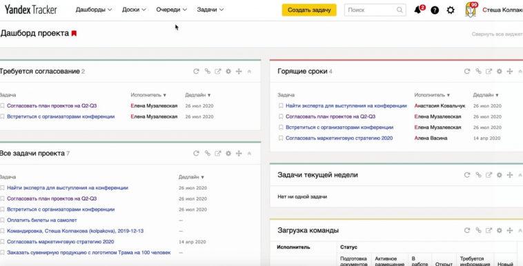 Сервис Yandex Tracker стал частью облачной платформы «Яндекса»