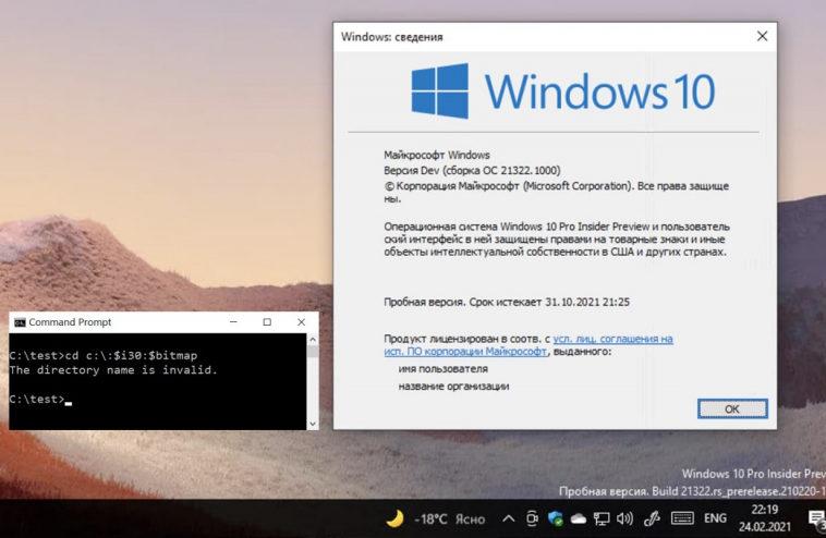 В Windows 10 Insider Preview Build 21322 Microsoft закрыла возможность вызвать баг для повреждения файловой системы NTFS