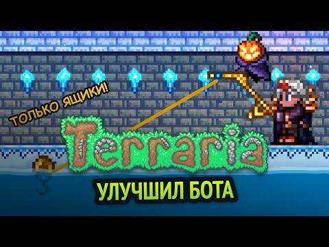 Я улучшил бота для Terraria! | Python бот для игры