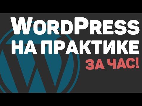 Изучение WordPress с нуля за час! Создание веб-сайта на основе ВордПресс