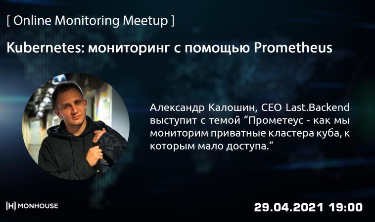 29 апреля состоится Online Monitoring Meetup, Kubernetes: мониторинг c помощью Prometheus