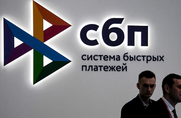 Белоруссию подключат к Системе быстрых платежей российского Центробанка