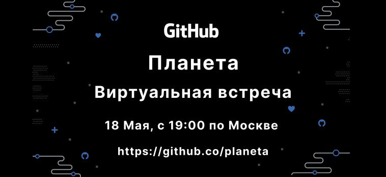 GitHub Планета [18-ое Мая 2021]
