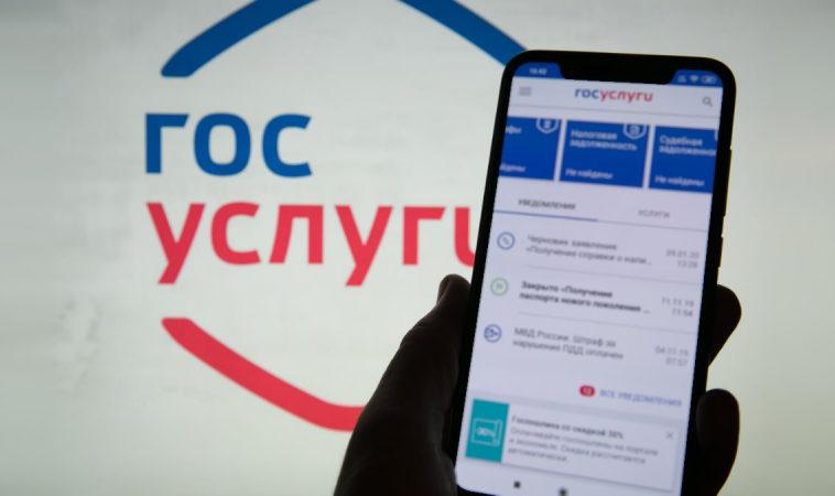 Гражданам РФ начнут заводить учетную запись на госуслугах по умолчанию