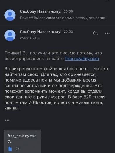 Хакеры слили базу сторонников Алексея Навального, выразивших согласие выйти на митинг