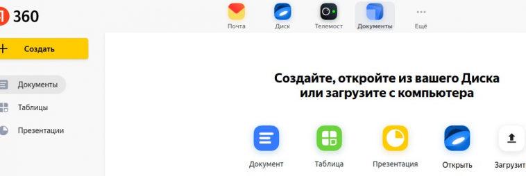 «Яндекс» запустил сервис «Документы»