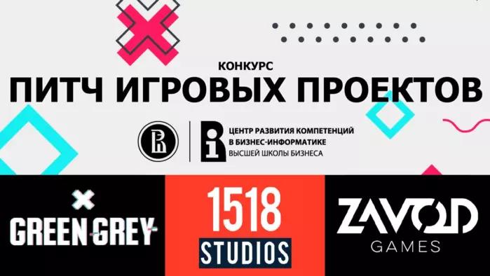 Конкурс «Питч игровых проектов»