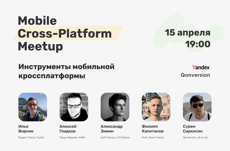 Онлайн митап по мобильной кросс-платформе 15 апреля