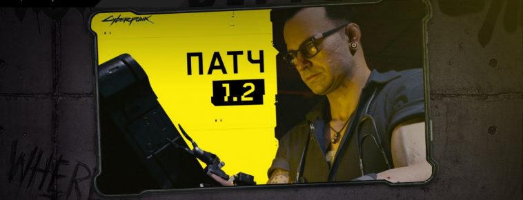 Патч 1.2 не только исправил часть старых, но и принёс в Cyberpunk 2077 несколько новых багов и критичных проблем