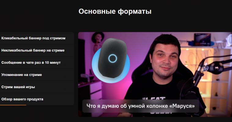Принадлежащий Mail.ru Group сервис DonationAlerts начал продавать рекламу у стримеров