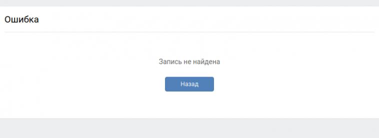 Роскомнадзор передал в суд протокол на «ВКонтакте», соцсети грозит крупный штраф за повторное нарушение
